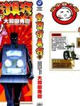 空想道具狂漫画第2卷
