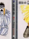 阴阳师漫画第10卷