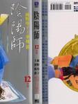 阴阳师漫画第12卷