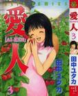 爱人漫画第3卷