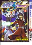 高达SEED-Destiny漫画第1卷