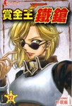 赏金王铁枪漫画第27卷