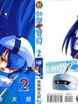 外星宝贝漫画第2卷