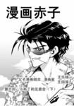 漫画赤子漫画第6话