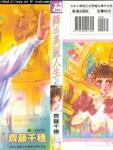 天使的群舞漫画第2卷