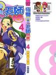 极乐天师II漫画第4卷