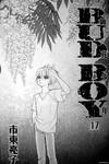 御花少年漫画第17卷