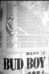 御花少年漫画第19卷
