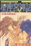 星座宫神话漫画第20卷
