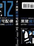 黑鹭尸体宅配便漫画第12卷