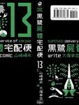 黑鹭尸体宅配便漫画第13卷