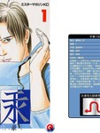 医神Dr.汞漫画第1卷