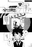 张玉退魔塾漫画第2话