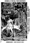 魔女之刃丈琉漫画第3话