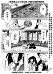 魔女之刃丈琉漫画第4话