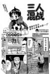三人混战漫画第34话