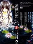 地狱少女漫画第5卷