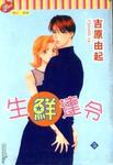 生鲜达令漫画第5卷