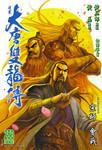 大唐双龙传漫画第250卷