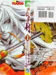 新亡者之剑漫画第1卷