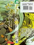 新亡者之剑漫画第2卷