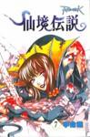 RO-仙境传说漫画第7卷