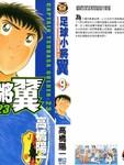 足球小将Golden23漫画第9卷