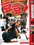 豆豆!漫画第3卷