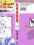 死神的歌谣漫画第2卷