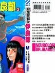 变态怪医Dr.伊良部漫画第3卷