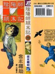 阴阳师颠末记漫画第1卷