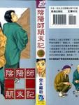 阴阳师颠末记漫画第2卷