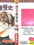粉红色的天空漫画第7卷