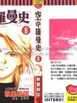 粉红色的天空漫画第8卷