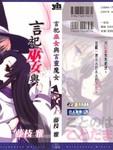 言祀巫女与言灵魔女漫画第1卷