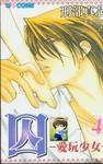 囚-爱玩少女漫画第4卷