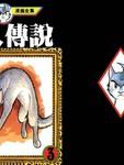 狼人传说漫画第3卷