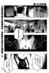 舞-乙Hime岚漫画第3话