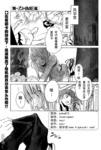 舞-乙Hime岚漫画第5话