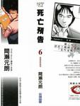 死亡预告漫画第6卷