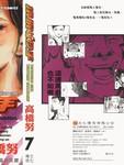 铁腕女投手漫画第7卷