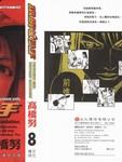 铁腕女投手漫画第8卷