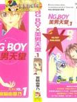 NG-BOY×美男天堂漫画第1卷