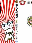 猫先生拉面屋漫画第2卷