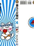 猫先生拉面屋漫画第4卷