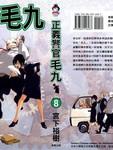 正义警官毛九漫画第8卷