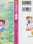超能力魔美漫画第3卷
