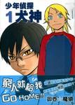 少年侦探犬神漫画第1卷