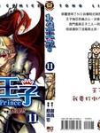 1/2王子漫画第11卷