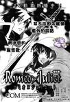 Romeo×Juliet罗密欧朱丽叶漫画第4话